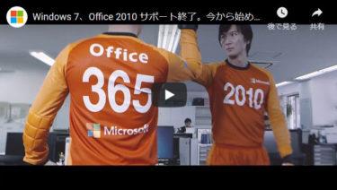 サッカー試合終了か?と思ったらWindowsとOfficeのバージョンでした