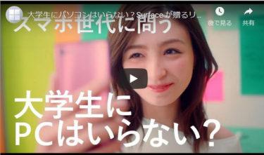 インパクトがあるマイクロソフトのSurfaceの広告宣伝