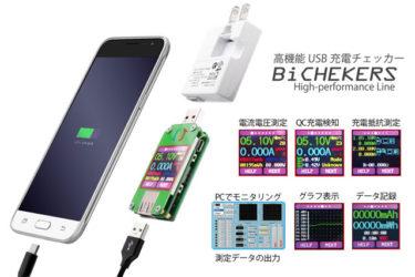 USBポートの充電状況を把握する、USB充電チェッカー!