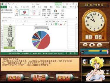 コンピュータ上でOfficeソフト Word Excel PowerPointを学ぶ!