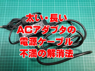 太くて長いACアダプタの電源コードはストレス!直結プラグと20cmコードで不満を解消