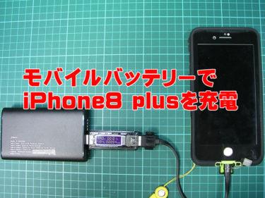 モバイルバッテリーでiPhone8 plusを充電してみた!期待する充電はできるのか