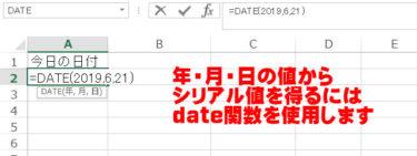 エクセルで日付の計算を関数で行う。 date関数を使い年・月・日の値を指定して求める
