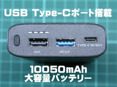 Type-C搭載+Type-A×2で10050mAhの大容量バッテリー購入しました!