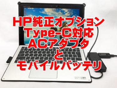 HP純正のUSB-C対応ACアダプタとモバイルバッテリーが新発売!時代はUSB-Cへ
