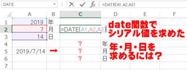 エクセルで日付情報(シリアル値)から関数を使い西暦年・月・日の3つの値を取得するには