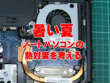 ノートパソコンも熱中症予防が大事です!熱対策の最新機構と冷却におすすめのグッズとは?