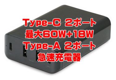 Type-C最大60W+18W の2ポートにUSB-Aを2ポート搭載急速充電器登場!
