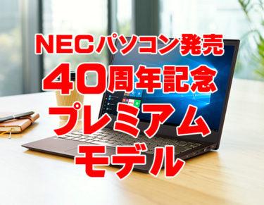 NECパソコンはPC-8001の発売から40周年!特典満載のプレミアムパッケージ登場
