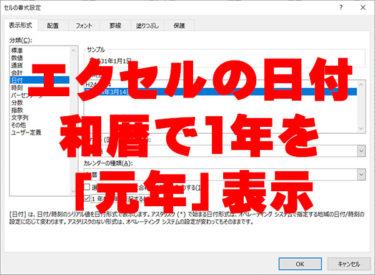 エクセルの日付表示はセルの書式設定で簡単に!令和・平成・昭和・大正の1年を元年で表示
