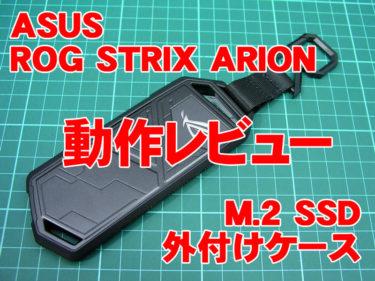 カッコよさが際立つ!M.2 SSD外付けケースROG STRIX ARIONレビュー