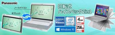 安心して使える【無期限保証 Part-2】Panasonic 2in1 CF-MX4