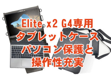 HP 2in1タブレットElite x2 G4専用首掛け合成皮革ケースオプション登場