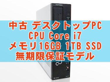 無期限保証で安心して業務に使用!富士通中古デスクトップPC ESPRIMO D583