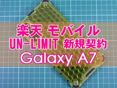 楽天モバイル【UN-LIMIT 2.0】を新規契約!GALAXY A7の初期設定終了