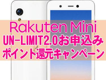 Rakuten MiniがUN-LIMIT2.0申込ポイント還元キャンペーンに追加!