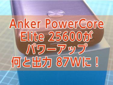 Power Core III Elite25600の新製品はポートが増え出力87W!