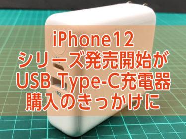 待望の『iPhone12 12Pro』発売開始がUSB-C充電器の購入のきっかけに!