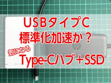『USB Type-C』接続は標準化へ加速する?SSD内蔵Type-Cハブが気になる